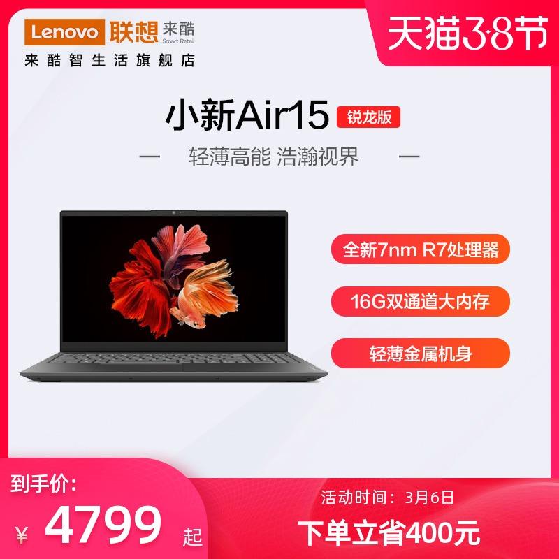 联想 小新Air15 2021 锐龙版 R7-4800U/R5-4600U 15寸超轻薄商务办公学生手提笔记本电脑