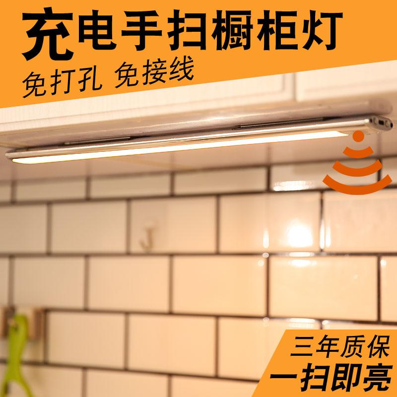 灯条无线衣柜灯挥手灯带 led 手扫感应橱柜灯充电式厨房柜底吊柜下