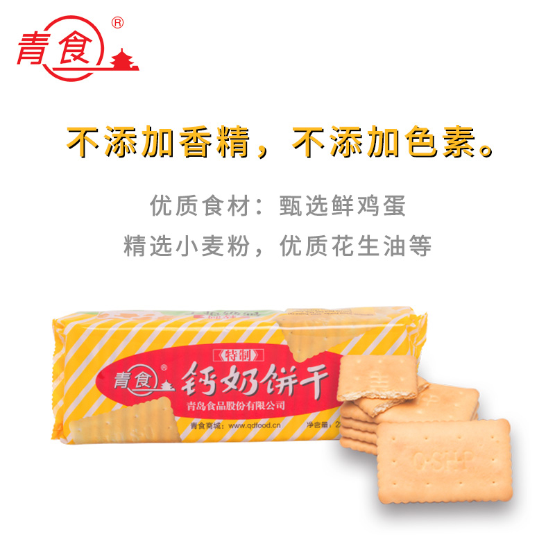 青食钙奶饼干青岛特产老式饼干高钙儿童老人特制饼干早餐健康零食