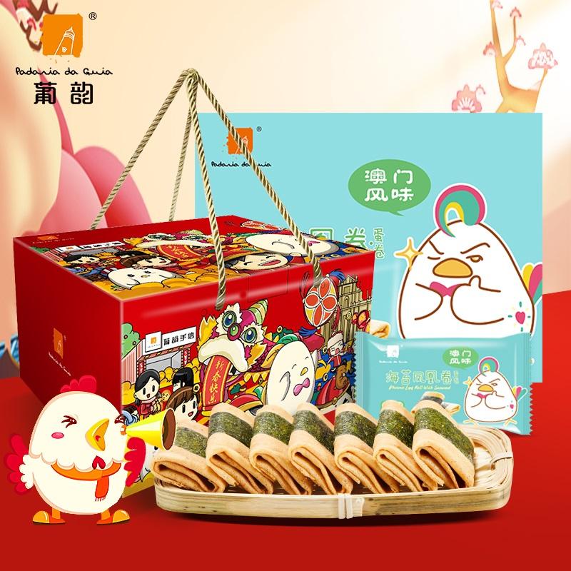 澳门葡韵紫菜海苔凤凰卷520g鸡蛋卷饼干零食特产手信卡通盒装