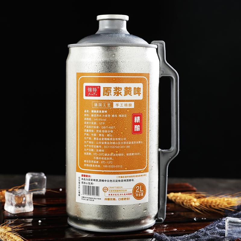 青岛特产,2L大桶,不兑水不稀释:青麦 精酿原浆啤酒 4斤