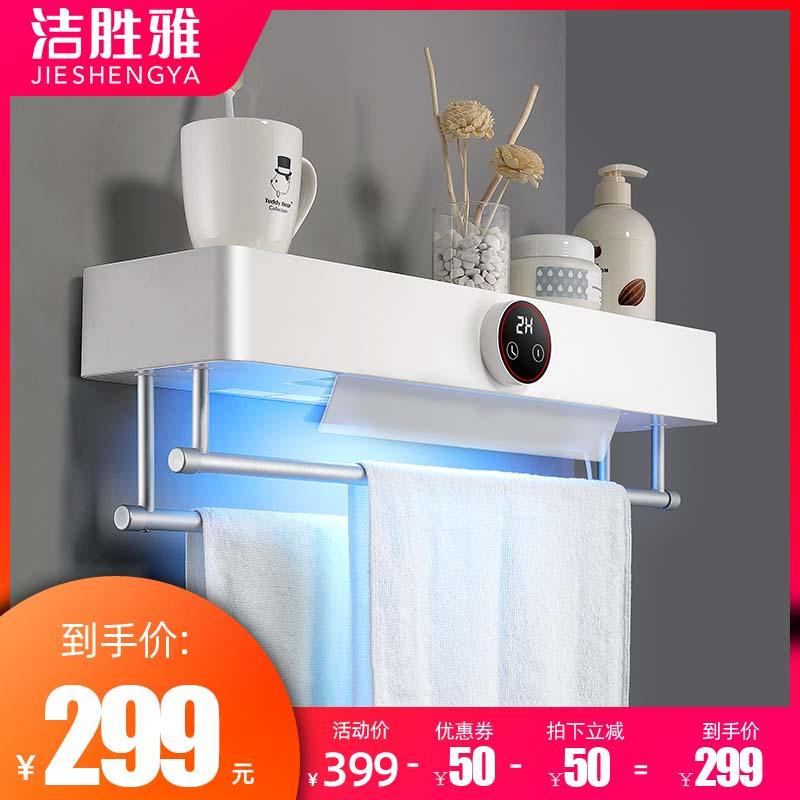 洁胜雅智能电热毛巾架家用浴室电加热毛巾烘干架卫生间双杆挂架