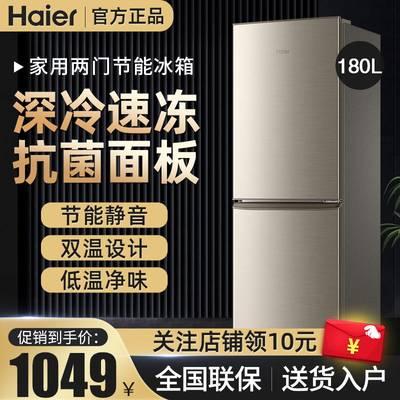 海尔冰箱180升180tmps二两双开门宿舍出租房小型单人家用节能迷你 - 图0