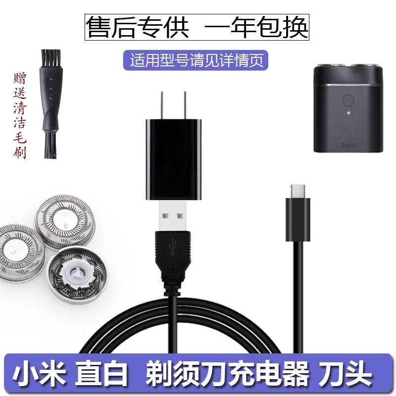 小米有品直白剃鬚刀USB車載充電器充電線刀頭刮鬍刀片刀網頭配件