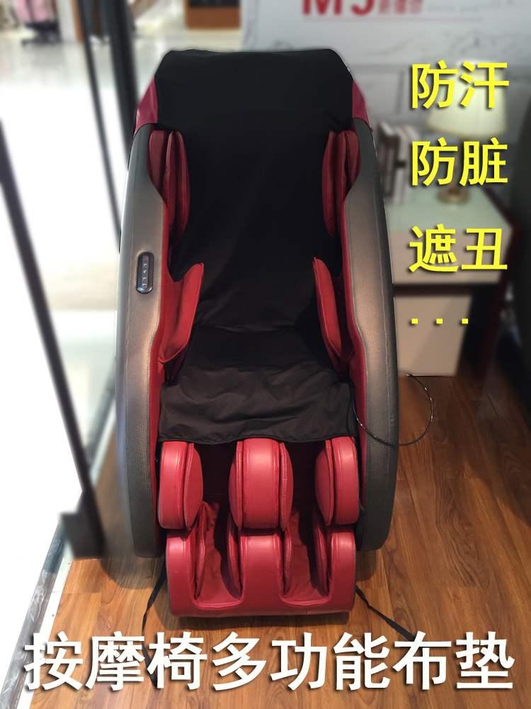 。按摩椅套全包万能套按摩椅套全包套按摩椅脚套皮套更换 耐磨布