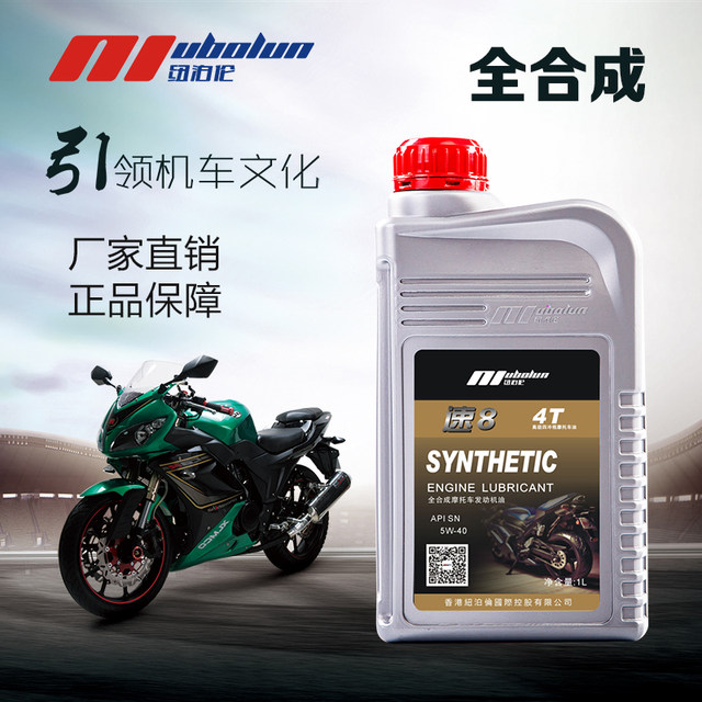 Newport Motorcycle Motor Oil Synthetic Genuine Four-Stroke Yamaha Haojue Pedal Tricycle Four Seasons Universal