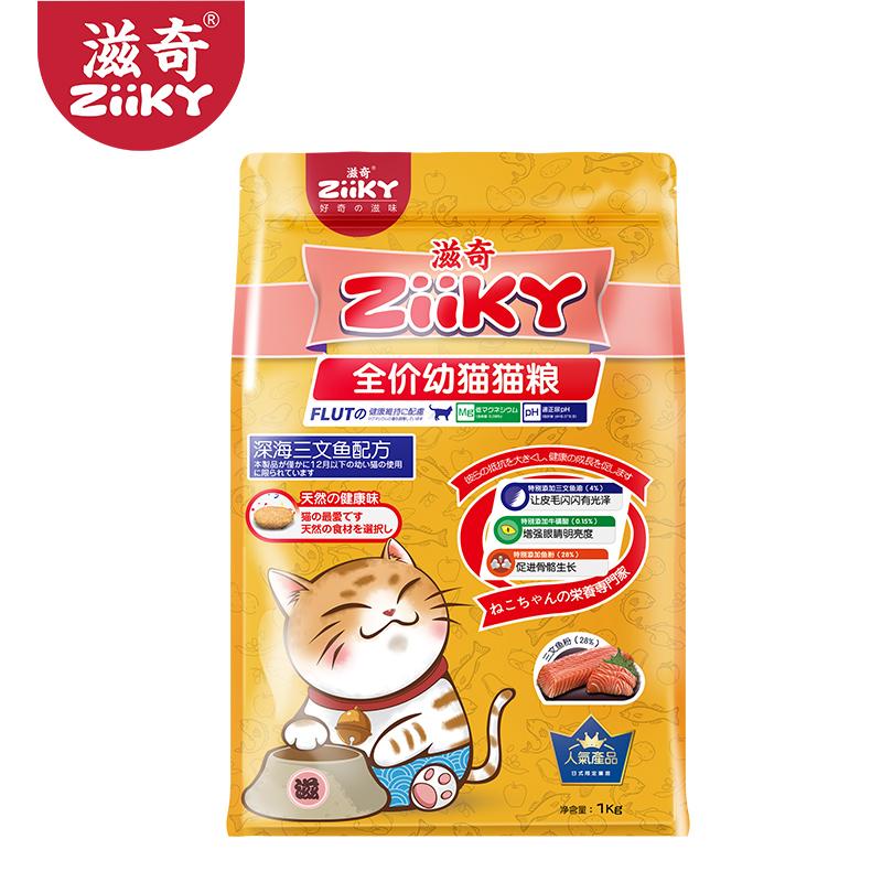 滋奇 幼猫猫粮1-4-12个月奶糕深海鱼三文鱼肉幼猫粮天然低盐粮2斤优惠券