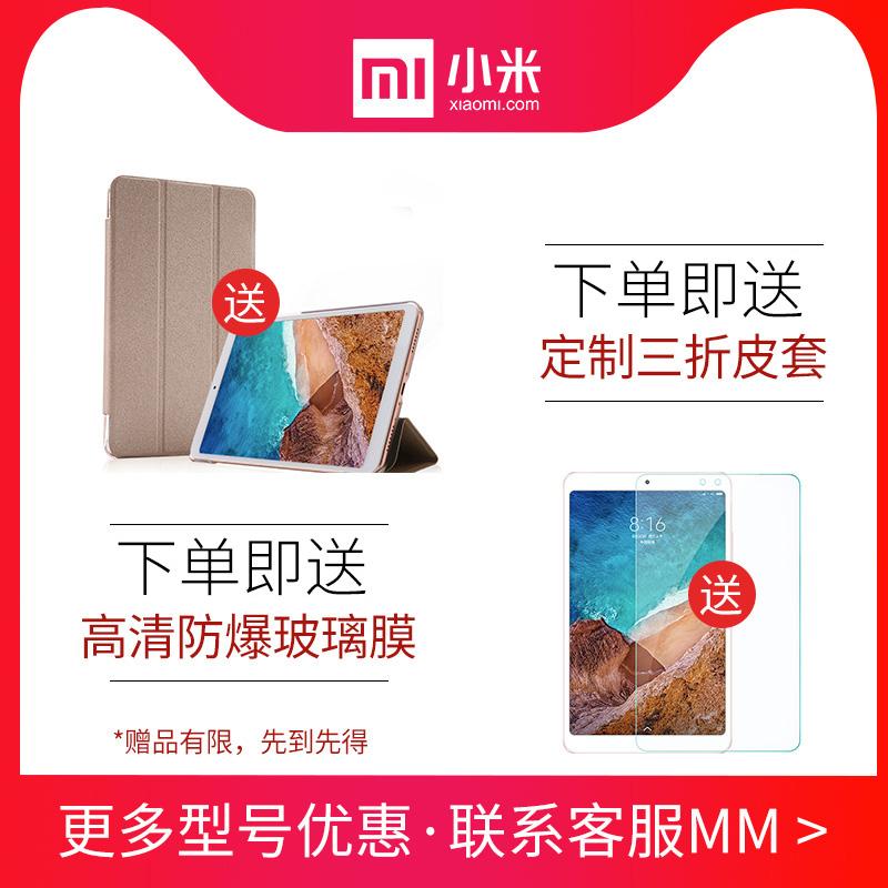 手机 wifi 英寸平板电脑安卓超薄智能 8 4 小米平板 小米 Xiaomi