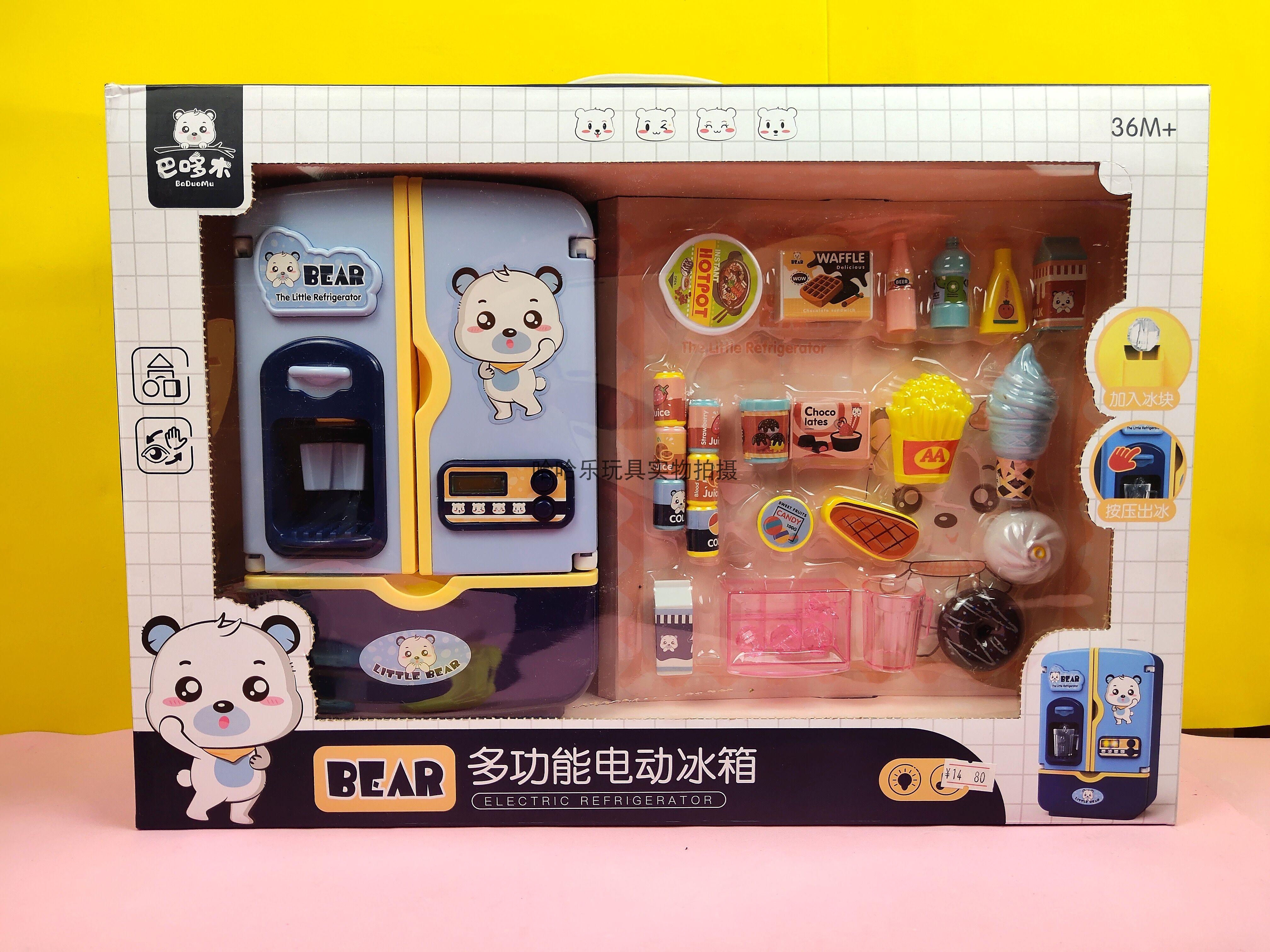巴哆木小熊多功能电动冰箱薯条饮料仿真厨房电器过家家儿童玩具