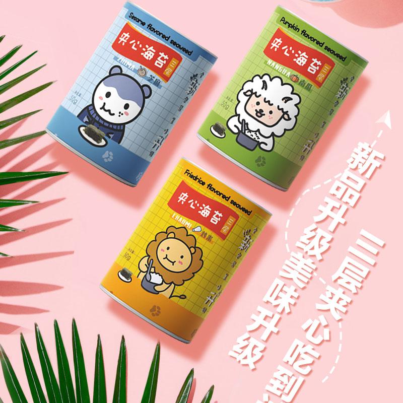 【3罐装】海蓝蓝芝麻夹心海苔脆拌饭碎即食紫菜儿童孕妇小吃零食