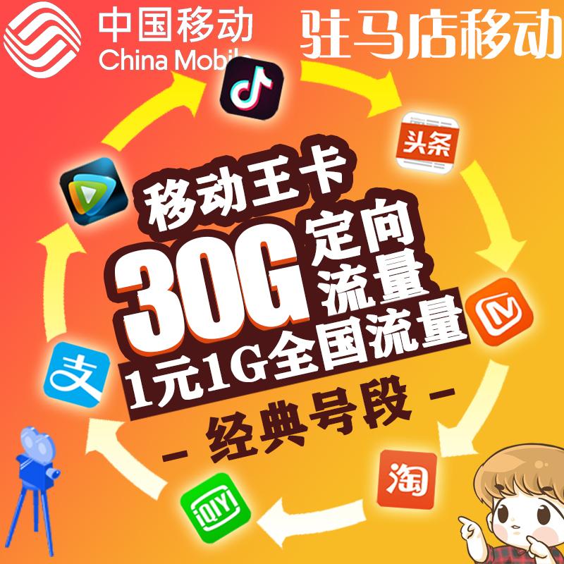 【驻马店移动】4G手机号码卡4G全国流量卡大王卡APP免流语音通话