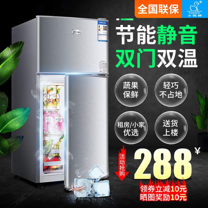 小鸭牌冰箱家用小型宿舍租房双开门迷你静音二人世界单门电冰箱