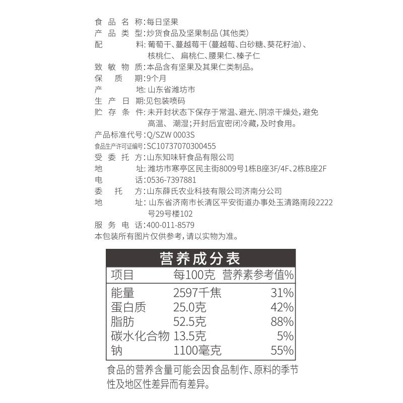 箱混合坚果孕妇零食礼盒干果果干蜜饯 克 750 包 30 薛记炒货每日坚果