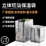 Disposable bags thicker insulation foil take-away perspective seafood courier bags packed fresh fruit insulated cold reserving bag