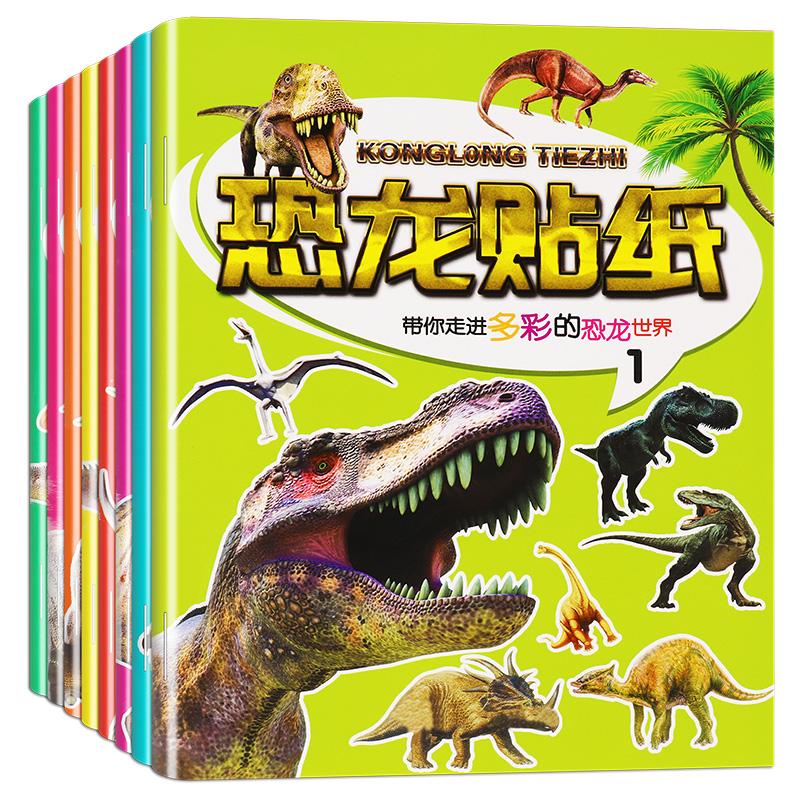儿童恐龙故事贴贴画全套8本