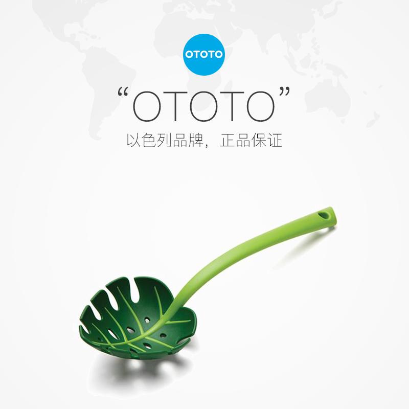 以色列OTOTO树叶漏勺,犹如一片飘进厨房的叶子的图片 第1张