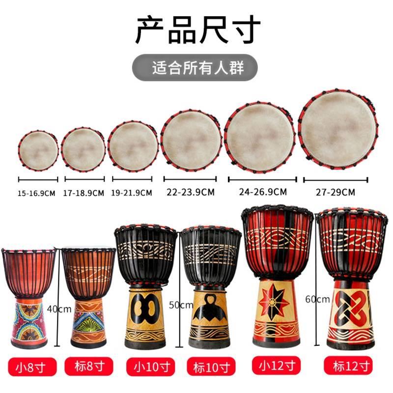 云南丽江手鼓非洲鼓鼓手鼓非州民谣敲鼓初学者手打击乐器拍鼓专业