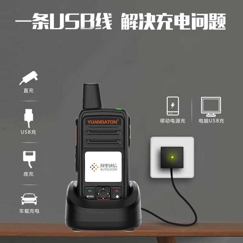 公里定位器 5000 全国对讲机天翼电信插卡手持机公网全网通 4G 阿里云