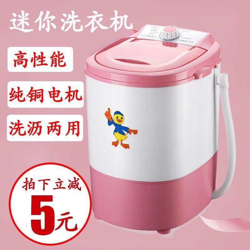 大容量婴儿衣物单杠单通洗尿布洗衣机大容量拖水机家用单桶钢刚捅