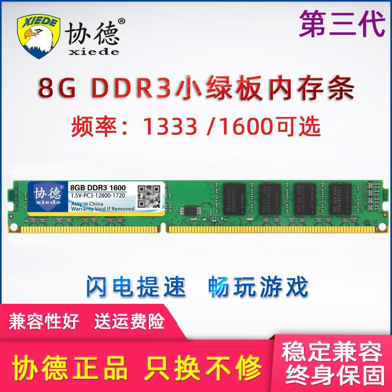 协德DDR3 1333 1600 8G台式机内存条电脑游戏电竞提速 全兼容其它品牌内存 支持双通道16g 正品原厂芯片