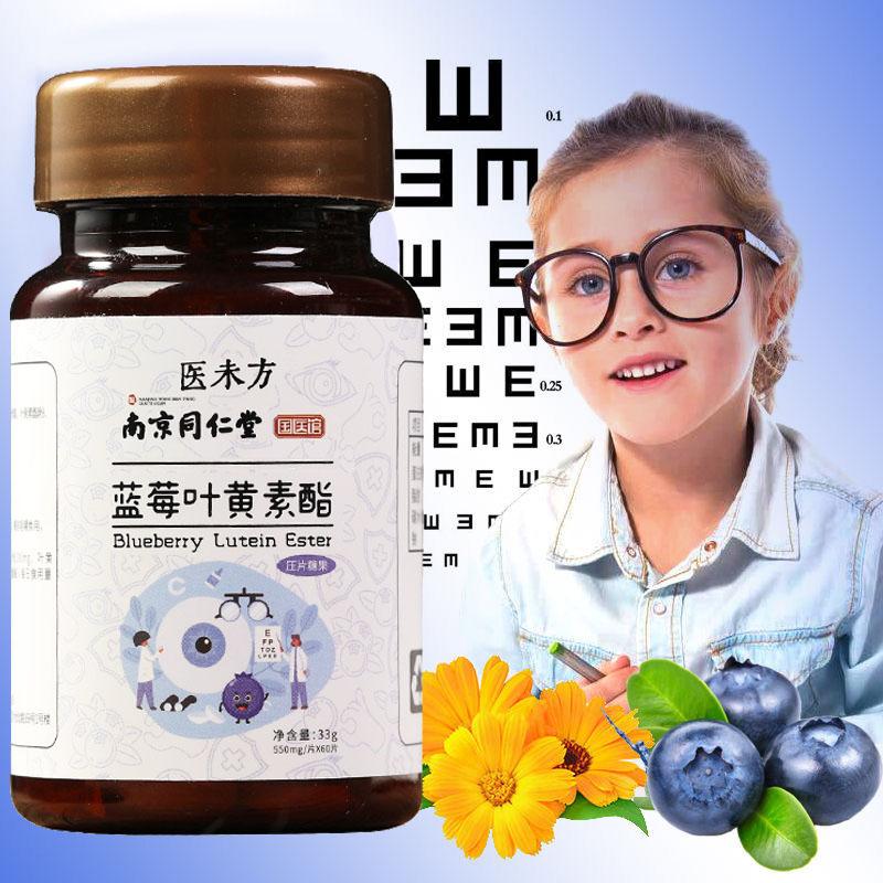 多重营养,加倍护眼滤蓝光:60片 南京同仁堂 蓝莓叶黄素护眼片