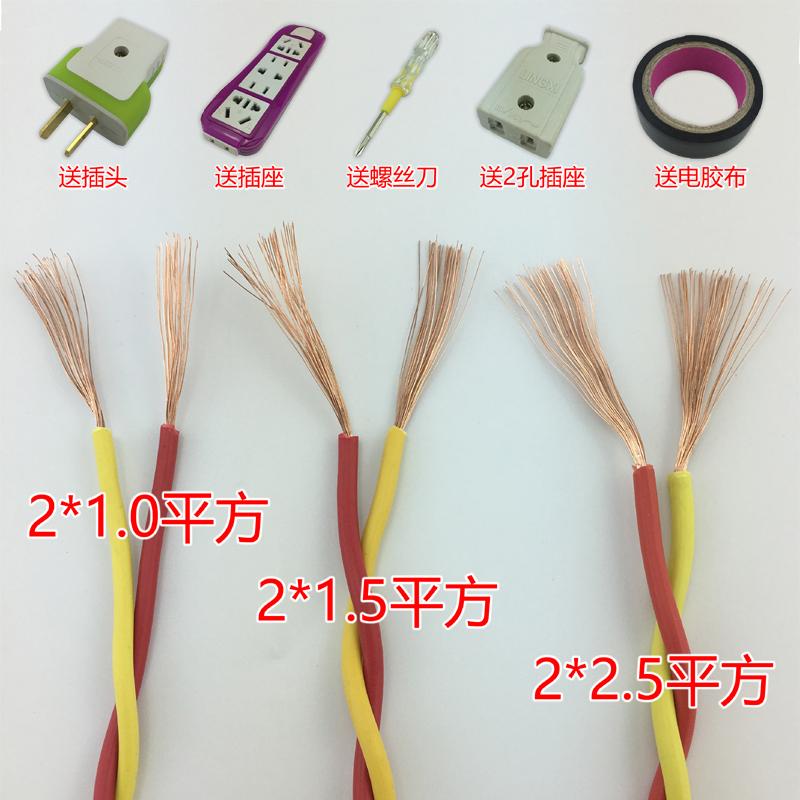 平方电源线电动车充电线灯头软线 2.5 1.5 1 芯 2 双绞线 RVS 电线花线