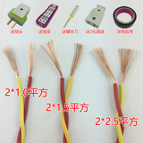 RVS flower wire twisted wire core 2 1 / 1.5 / 2.5 square power line electric vehicle charging cord lamp cord