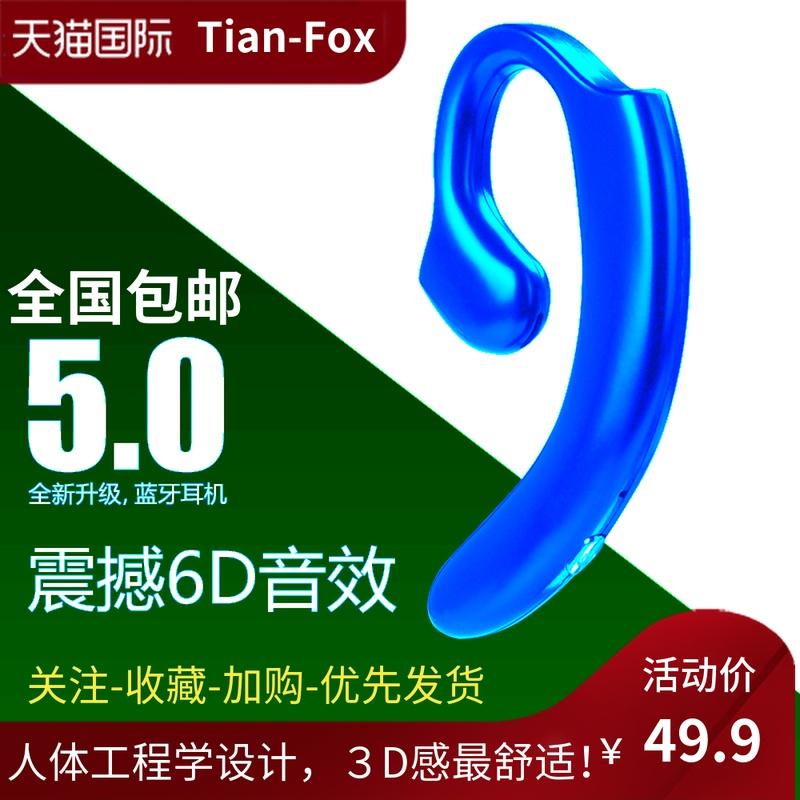 天狐C7骨傳導藍牙耳機新款黑色包郵不入耳掛耳式無線運動商務無痛