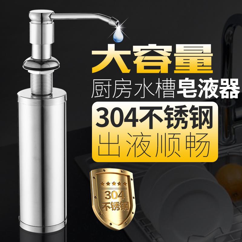 皂液器厨房水槽用洗洁精瓶子按压瓶洗菜盆洗涤剂洗碗槽塑料按压器