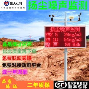 工地扬尘在线噪音监测系统pm10噪声粉尘环境监控设备pm2.5检测仪