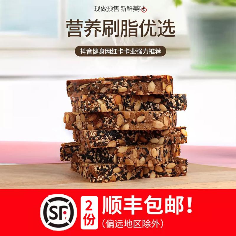 KF黑全麦吐司面包无添加蔗糖粗粮饱腹低GI健身网红早代餐卡卡业