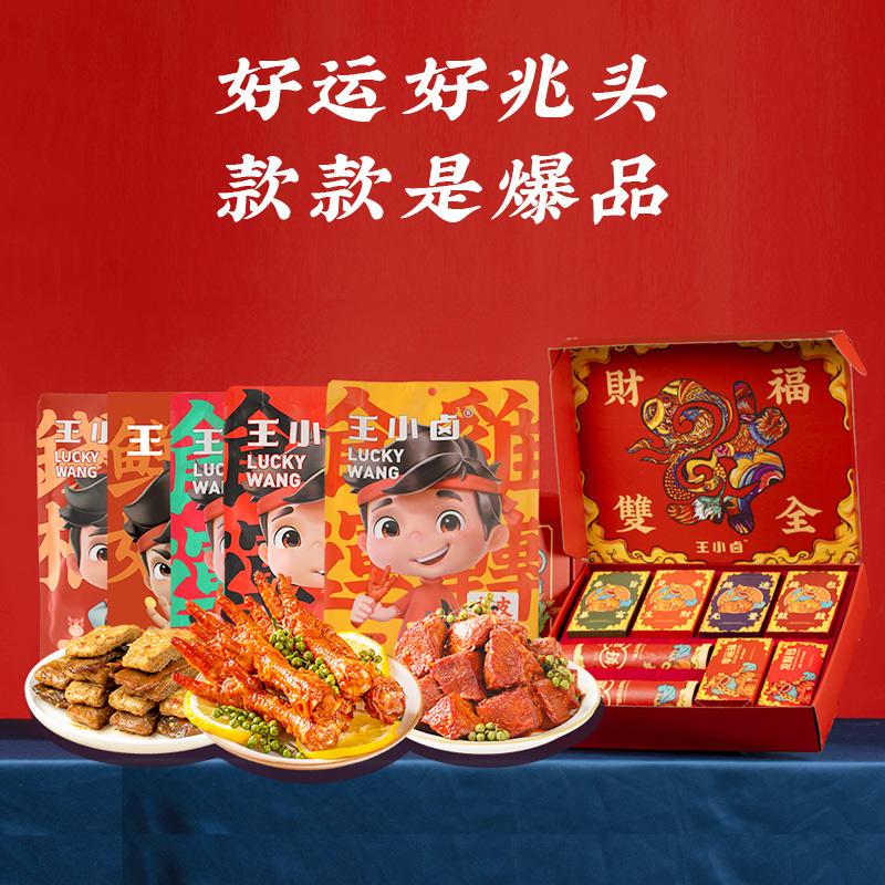 王小卤牛年限定国潮零食大礼包办公室卤味大礼包虎皮凤爪送礼礼盒