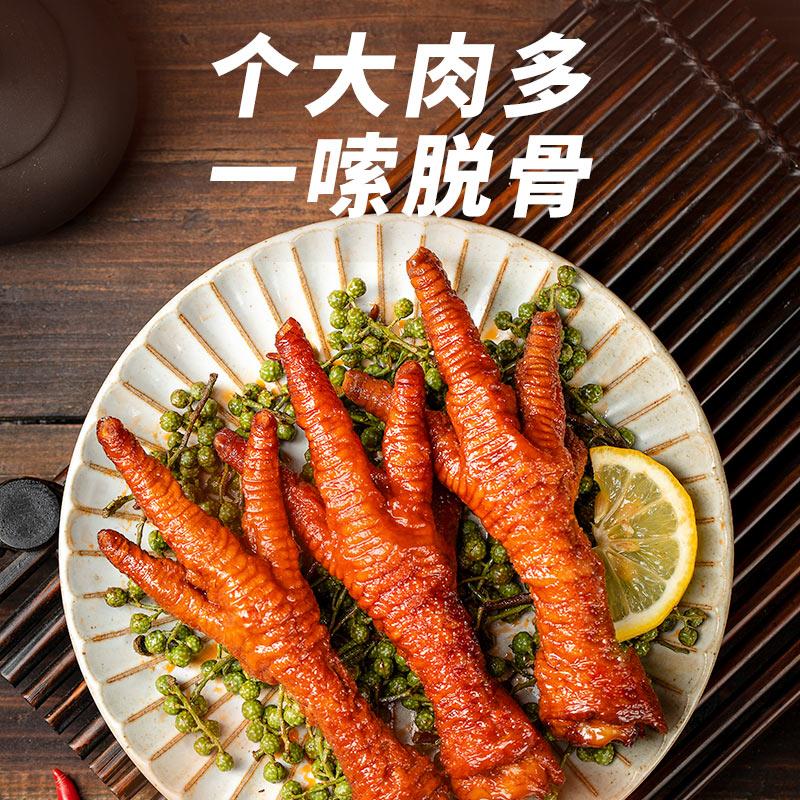 王小卤虎皮凤爪网红鸡爪辣零食食品独立包装