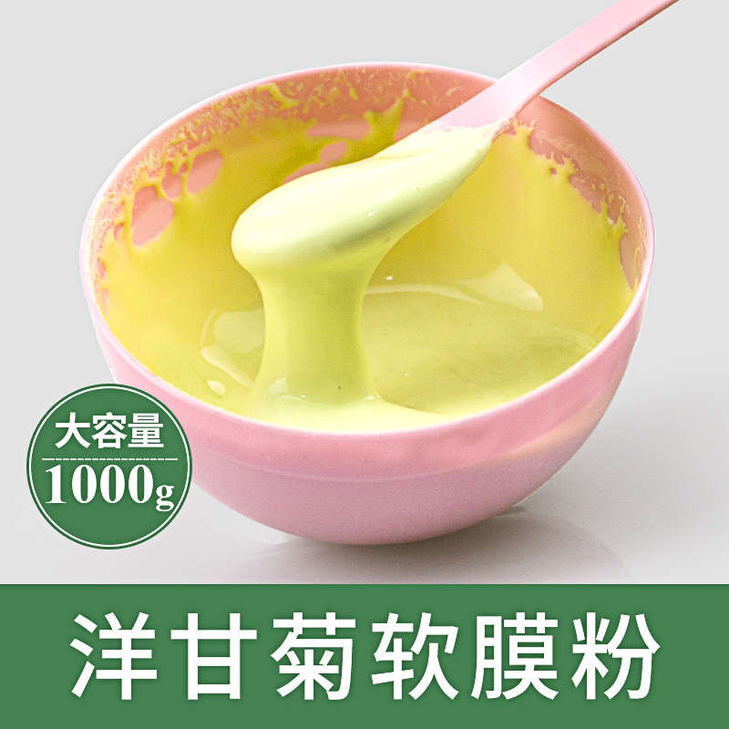 1000g洋甘菊软膜粉 补水保湿舒缓修护敏感肌美容院专用自制面膜粉