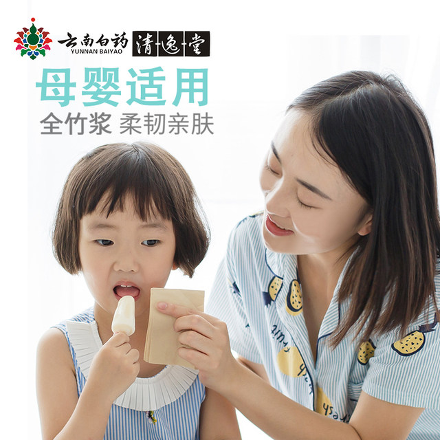 Yunnan Baiyao Native Color Feed Mother Baby New Day Bamboo Pulp Take Paper 300 8 Pack of Napkins