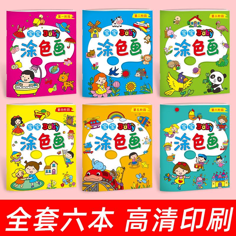 幼儿园涂色画画本3-5-6岁儿童启蒙绘画本水画本填色画套装图画书【图3】