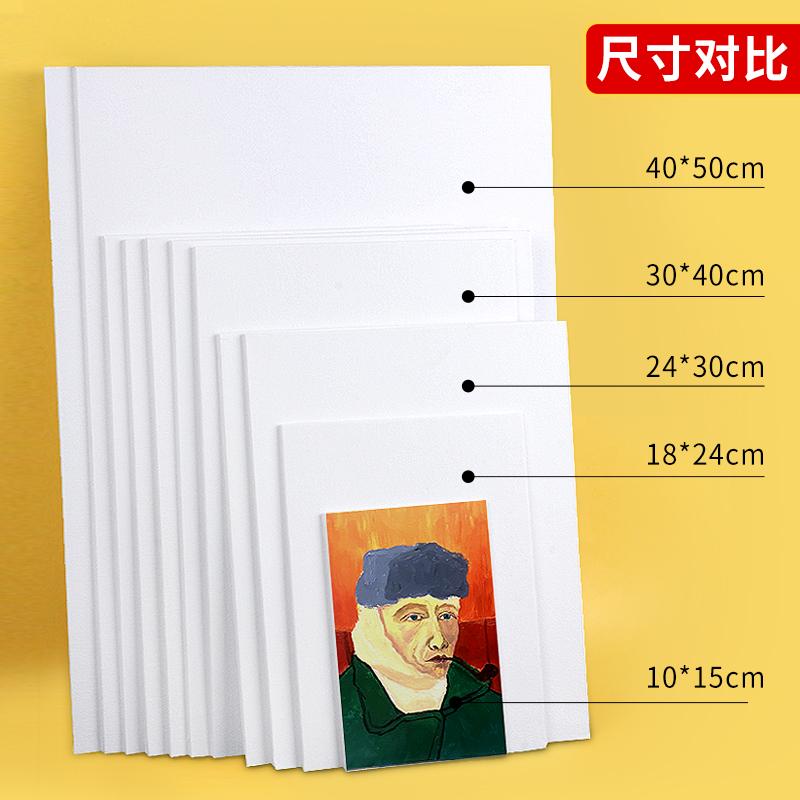 圖繪通亞麻油畫板油畫布布板顏料丙烯初學者油畫框畫板空白練習板初學者尺寸30*40畫材美術用品材料工具布面