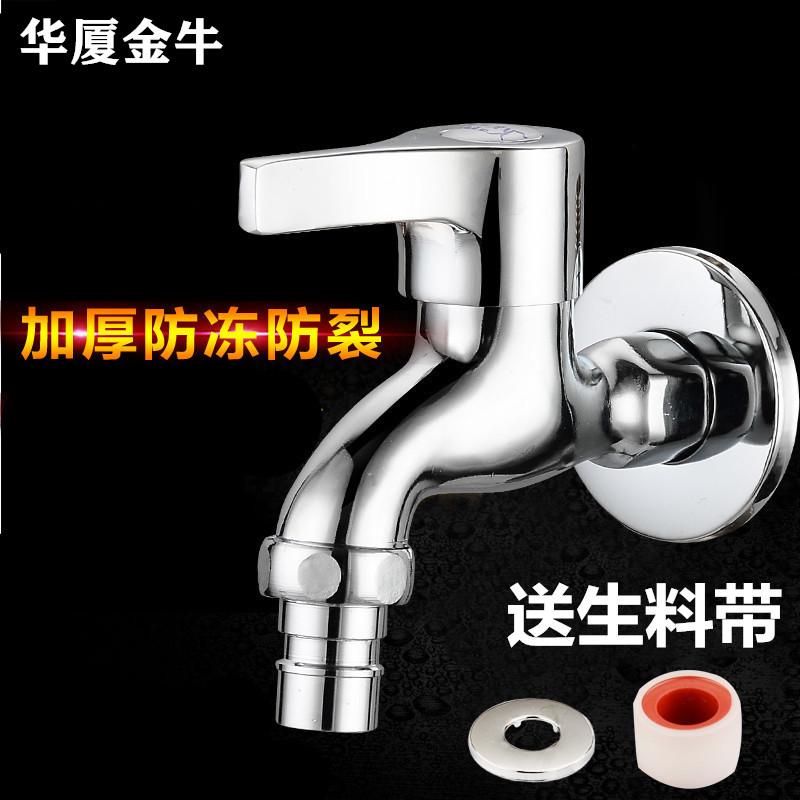 分專用接頭加長龍頭拖把單冷快開龍頭水嘴 4 全銅洗衣機水龍頭家用