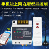 Mobile remote control switch 220v app lamp power the pump motor GPRS wireless remote intelligent 380
