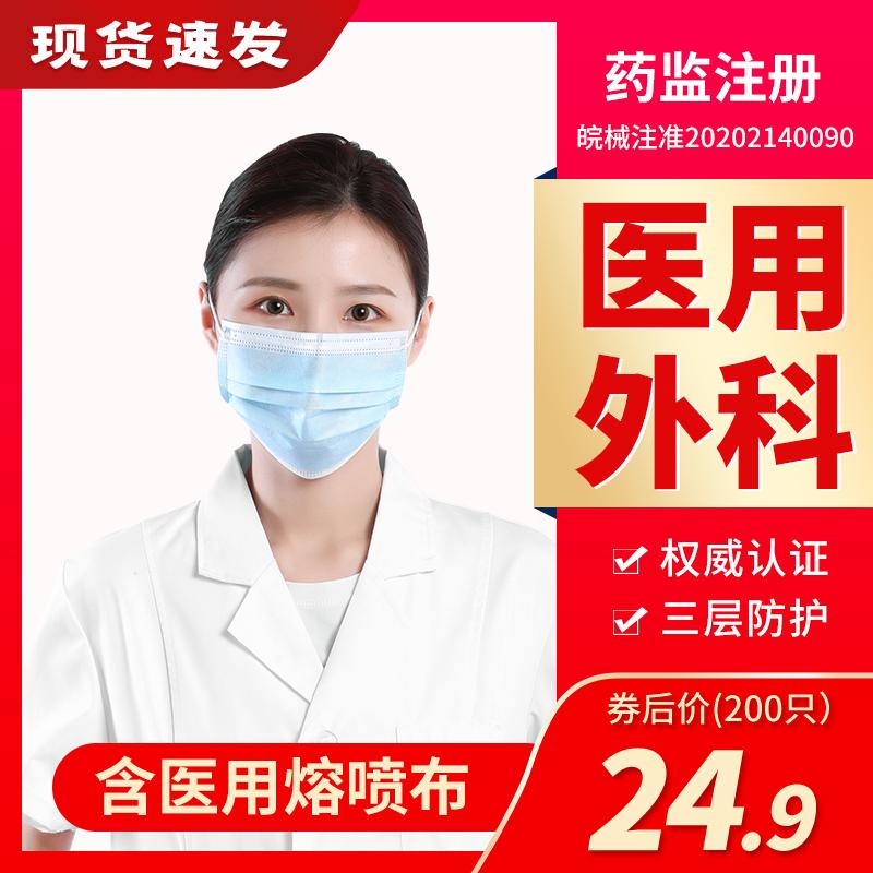 云舒屋 200只 医用外科口罩 一次性医护防护口罩