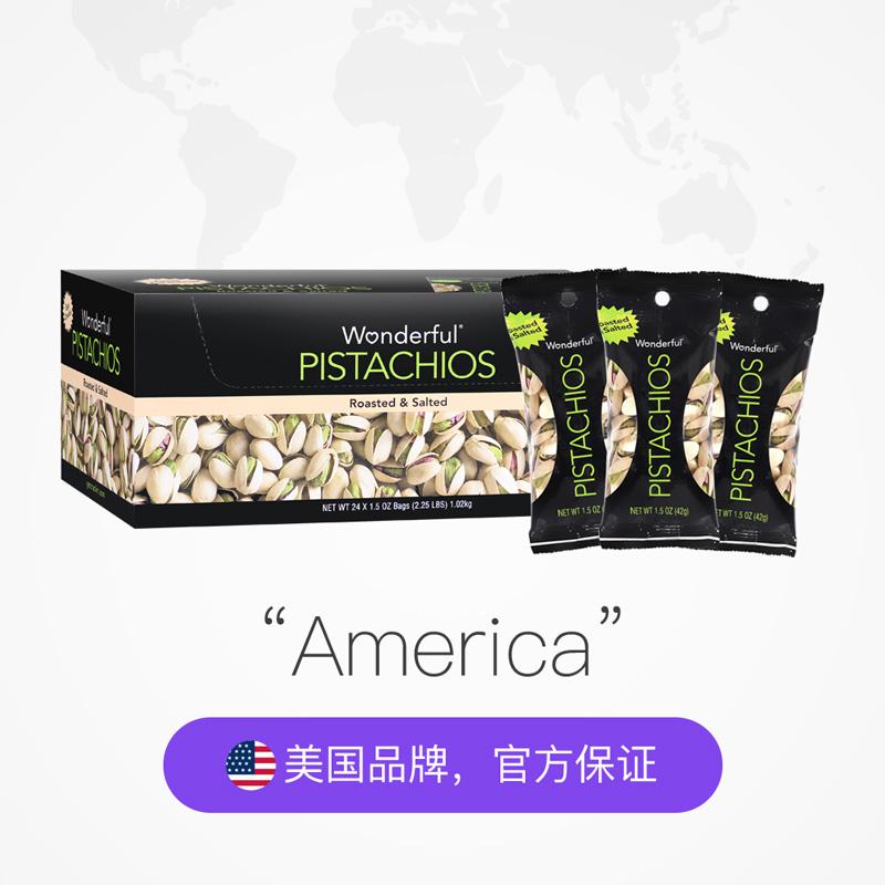 小包 24 年货零食 1020g 万多福盐开心果 Wonderful 美国进口 直营