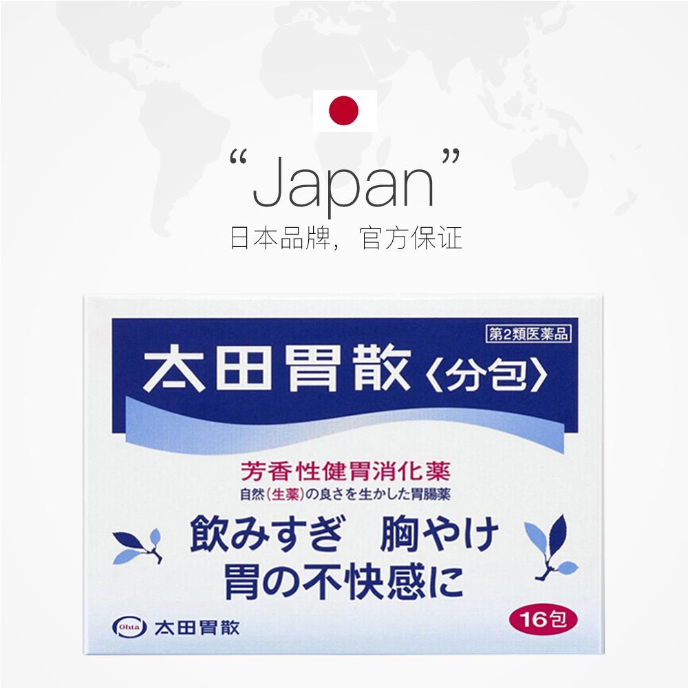 小神价!日本国民胃药,原装进口:16包x2件 太田胃散 芳香性健胃消化药
