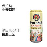 德国PAULANER保拉纳柏龙酵母型小麦黄啤酒500ml*24听整箱聚会畅享 (¥199)