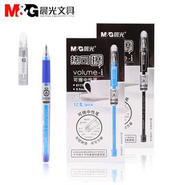 晨光可擦笔小学生 0.5子弹头可以擦掉的黑中性笔芯 墨蓝色热可察魔力磨易擦笔批发可檫笔AKP61115文具涂改笔