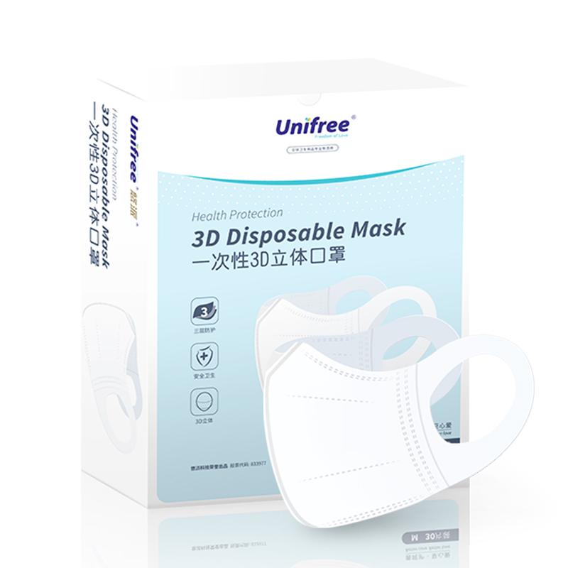 unifree一次性3d立体口罩30个