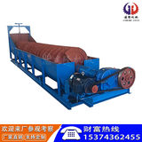 Large single and double spiral sand washing machine Xiaolong wheel washing sand machine Heshan sand stone powder washing sand separation complete equipment