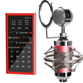 网红直播设备全套抖音快手专业级户外主播喊麦台式电脑通用全民神器k歌麦克风话筒一体套装声卡唱歌手机专用