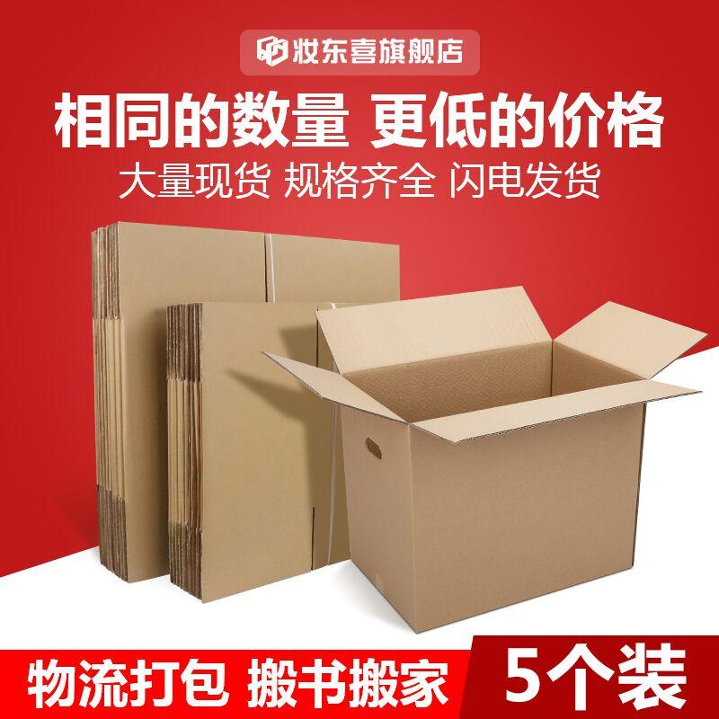 大纸箱子搬家用特大号装书特硬打包箱加厚包装神器收纳有扣手包邮