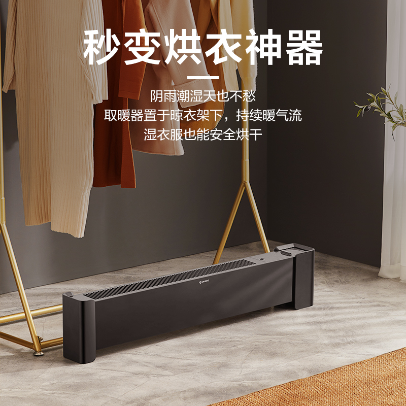 艾美特踢脚线取暖器家用节能电暖气大面积功率全屋客厅速热暖风机