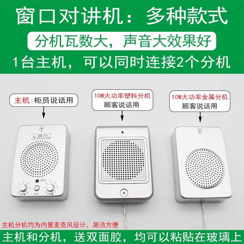 无线窗口对讲机双向银行医院车站柜台售票话筒对话扩音器 236 德顺